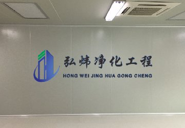 深圳电子厂房净化工程—千级无尘车间装修